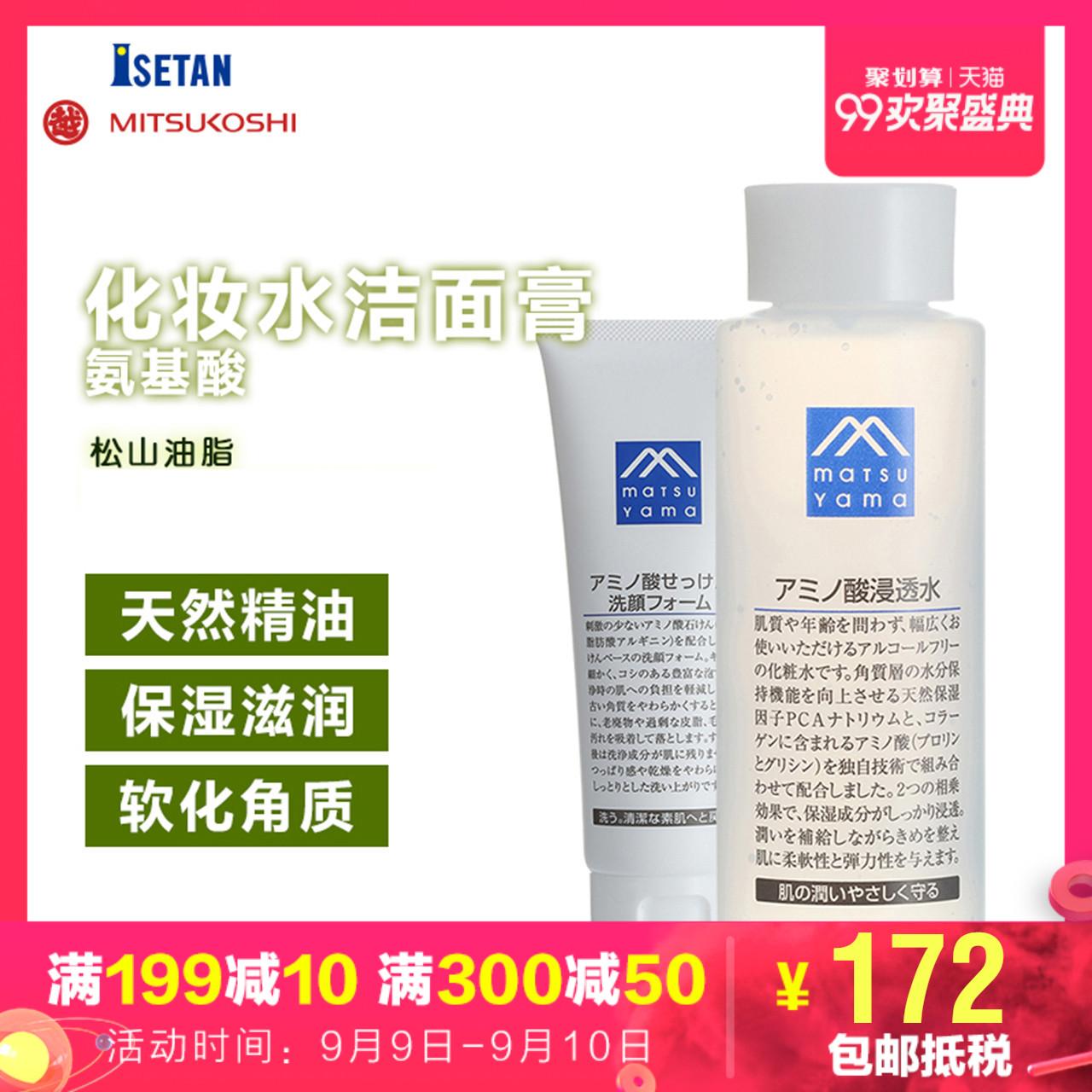 三越伊势丹 日本制松山油脂M-mark氨基酸保湿洁面膏 化妆水套装