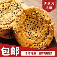 泸溪河桃酥饼干传统手工网红中式糕点心休闲美食南京小吃特产包邮