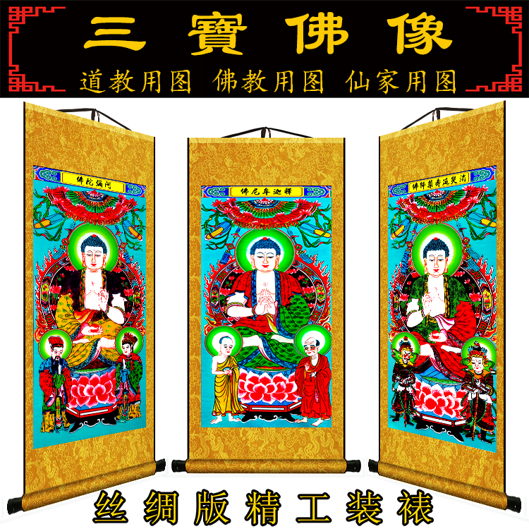 三宝佛画像佛像一套三世佛供奉 道场挂画道教神像水陆画十殿阎王