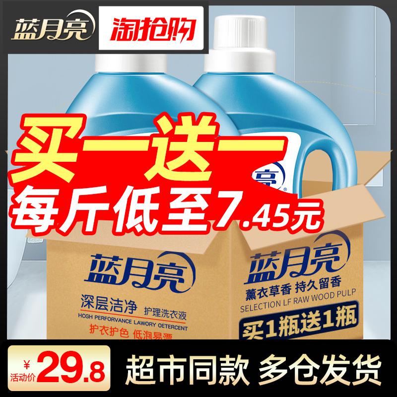 (用2元券)蓝月亮洗衣液家庭促销组合装香味持久薰衣草整箱批护理家用实惠装