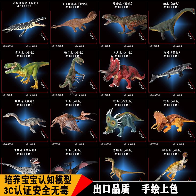 恐龙模型仿真动物侏罗纪世界霸王龙甲龙剑龙棘龙实心手办塑胶玩具