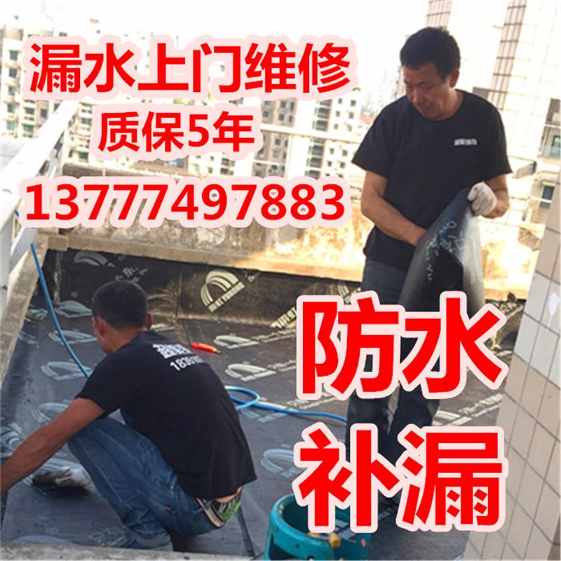 杭州防水补漏施工堵漏房屋漏水维修楼顶屋面卫生间阳光房窗户阳台