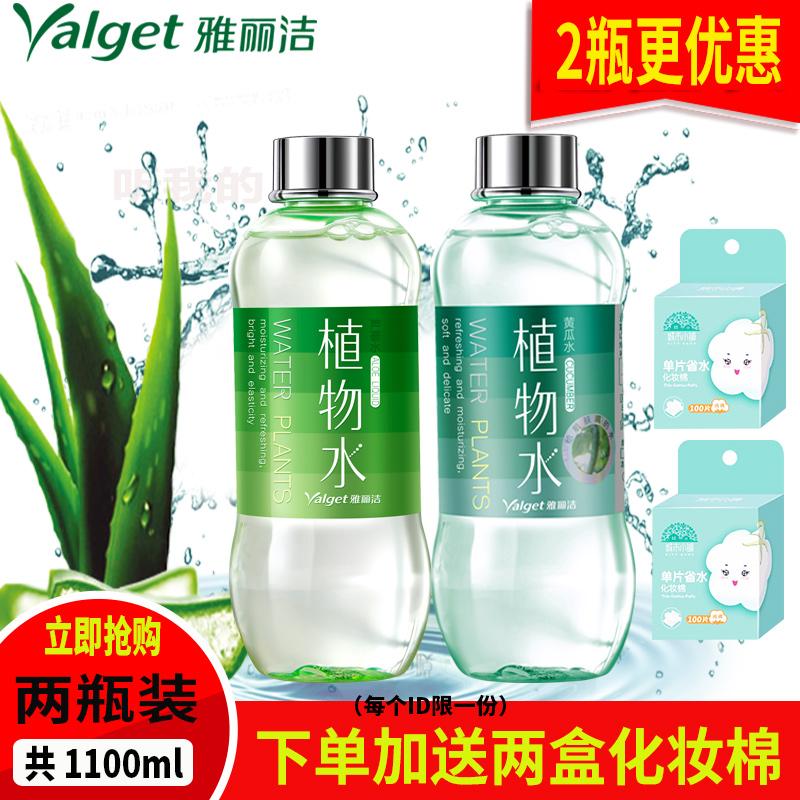 2瓶装雅丽洁水黄瓜芦荟补水爽肤水