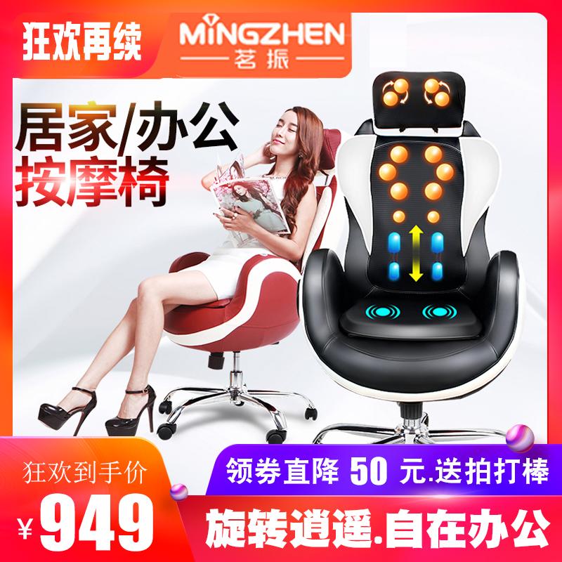 茗振家用按摩椅小型电脑办公椅子电动揉捏加热腰部背颈椎按摩器材,可领取50元天猫优惠券
