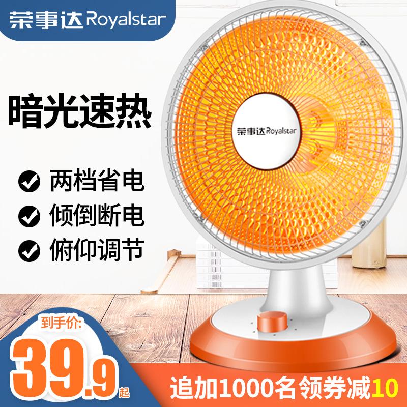 小太阳取暖器台式家用节能电热扇烤火炉暖风器速热电暖气浴室小型