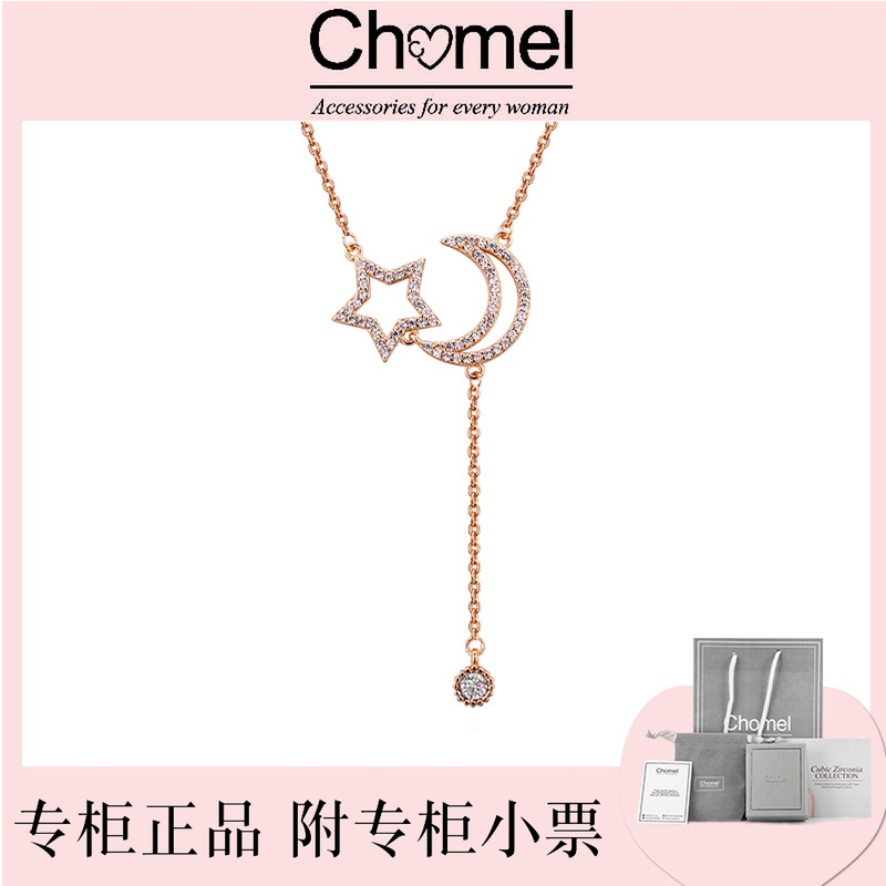 Singapore chomel star moon fringe Necklace female official website niche style 925 silver ins fashion collarbone chain for girlfriend