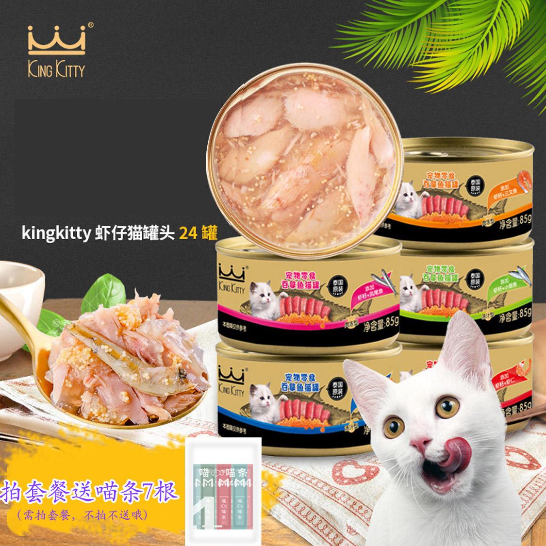 Консервированная еда для кошек Артикул 542871177777