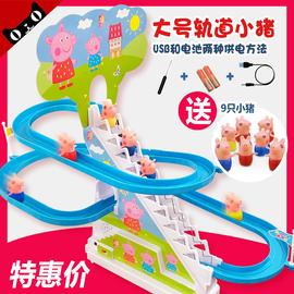 抖音同款网红小猪自动爬楼梯玩具儿童猪电动滑梯轨道车上楼梯男孩图片