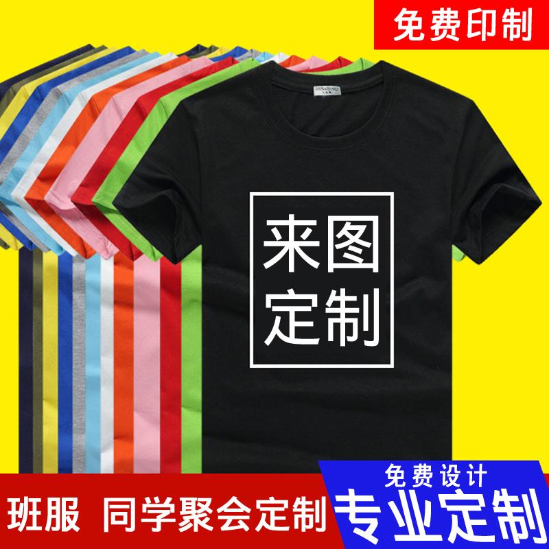 定制t恤印logo图 班服工作服儿童纯棉短袖圆领工装印字文化广告衫