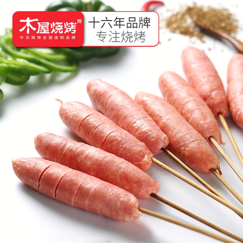 木屋 烧烤食材台湾香肠 新鲜 猪肉户外烧烤半成品烤肠热狗5串