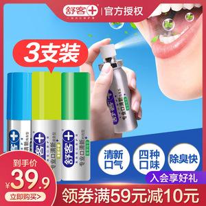 舒客舒克口气清新剂女士男士口喷口腔清新喷雾剂去除口臭去口气
