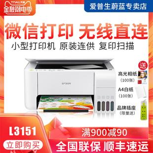 爱普生喷墨打印机L4153墨仓式L4151照片L3153连供L3151无线wifi办公家用相片打印复印扫描作业文档手机多功能