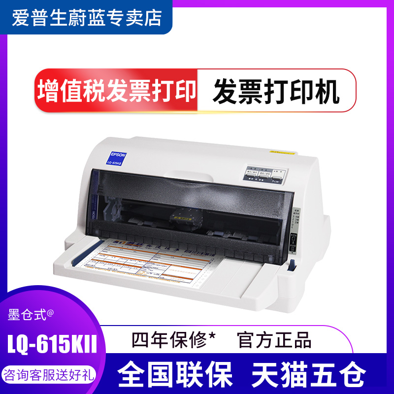 Epson LQ-615KII VAT Special Invoice Needle Printer Tax Control Bill Payment Level Push Receipt Check Small Needle Punch New Office 610k 630k2
