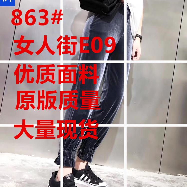 金丝绒哈伦裤女九分小脚裤2018春秋新款显瘦高腰束脚运动裤
