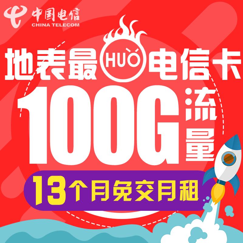 电信手机电话卡畅享流量4G上网卡深圳广州全国通用新号码不限流量