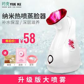 蒸脸器热喷纳米补水仪美容仪家用脸部保湿喷雾机打开毛孔蒸面仪器图片