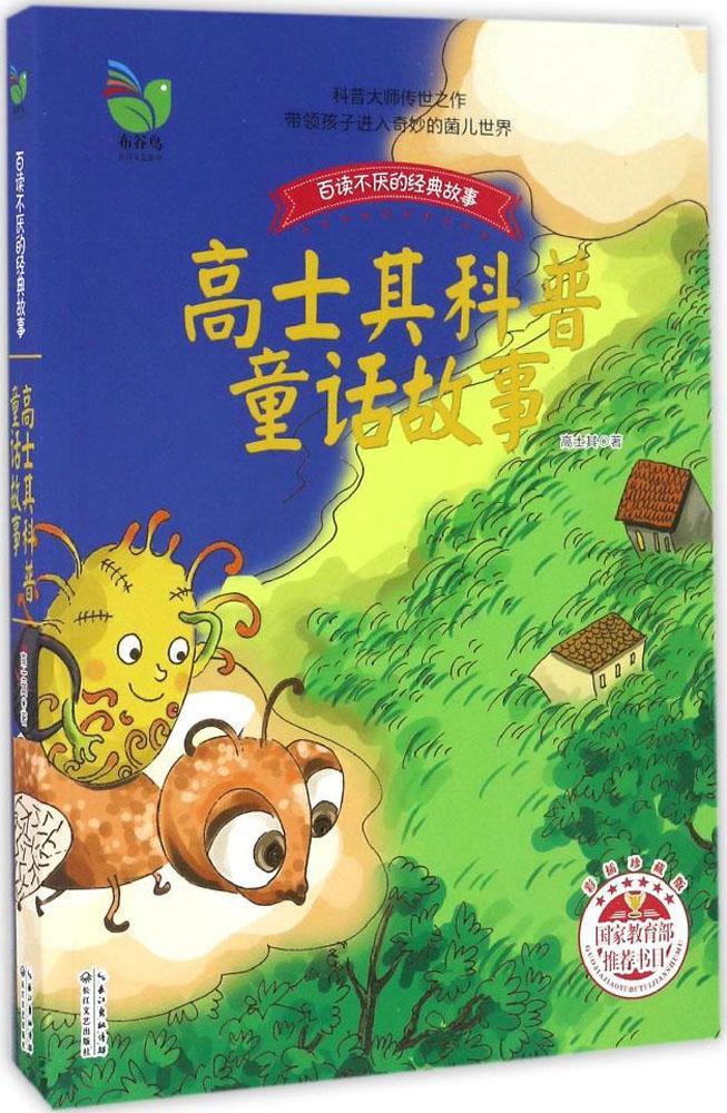 高士其科普童话故事(彩插珍藏版) 畅销书籍 正版
