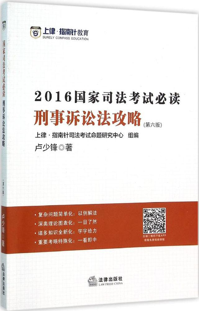 (2016)上律・指南针教育?2016