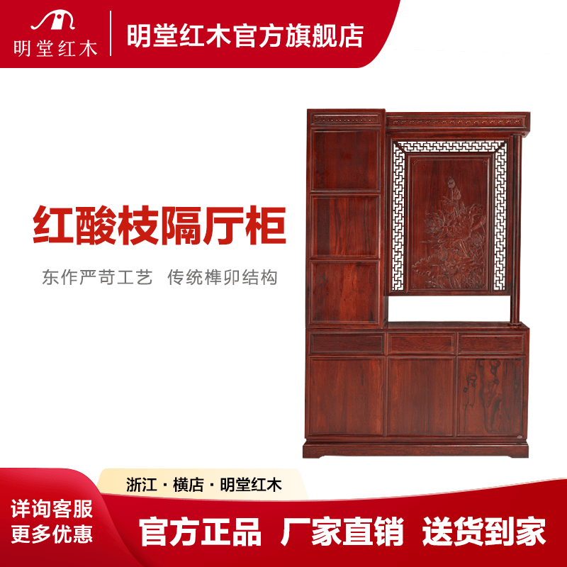 Mingtang mahogany red sour branch wine cabinet partition hall cabinet partition hall cabinet Barry Dalbergia new Chinese living room porch cabinet