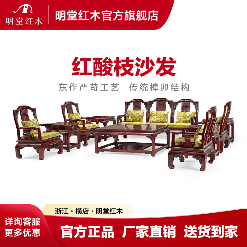 Mingtang mahogany new Chinese style solid wood sofa combination red sour branch sofa Barry sandalwood family living room furniture