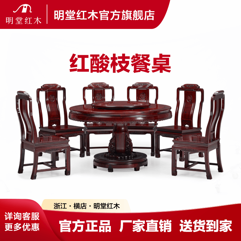 Mingtang mahogany mahogany round table new Chinese style Barry Wong Tan family dining table and chair combination with turntable