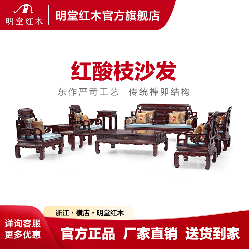 Mingtang mahogany red sour branch sofa Barry sandalwood living room sofa combination new Chinese style all solid wood villa sofa
