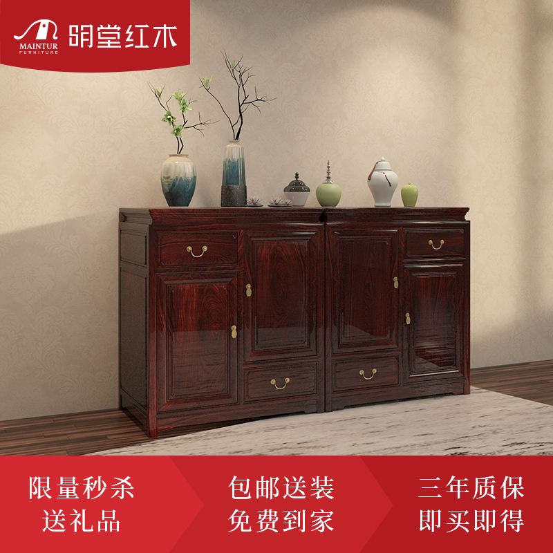 Mingtang mahogany red sour branch side cabinet all solid wood restaurant storage cabinet Barry sandalwood Chinese tea storage cabinet