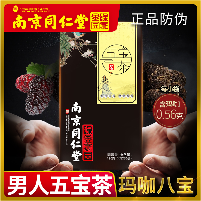 Nanjing Tongrentang health five treasures tea for men tonic and recuperate the body