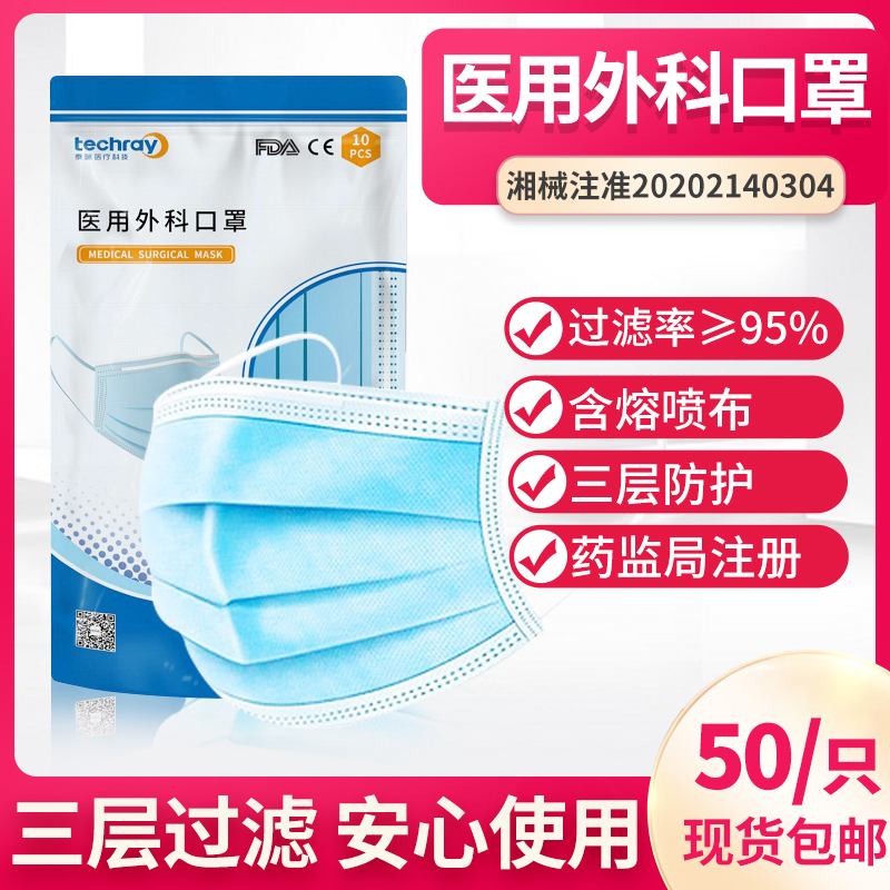 Disposable medical mask surgery 50 doctors and nurses three-layer anti bacteria medical dust-proof and breathable student independent CX