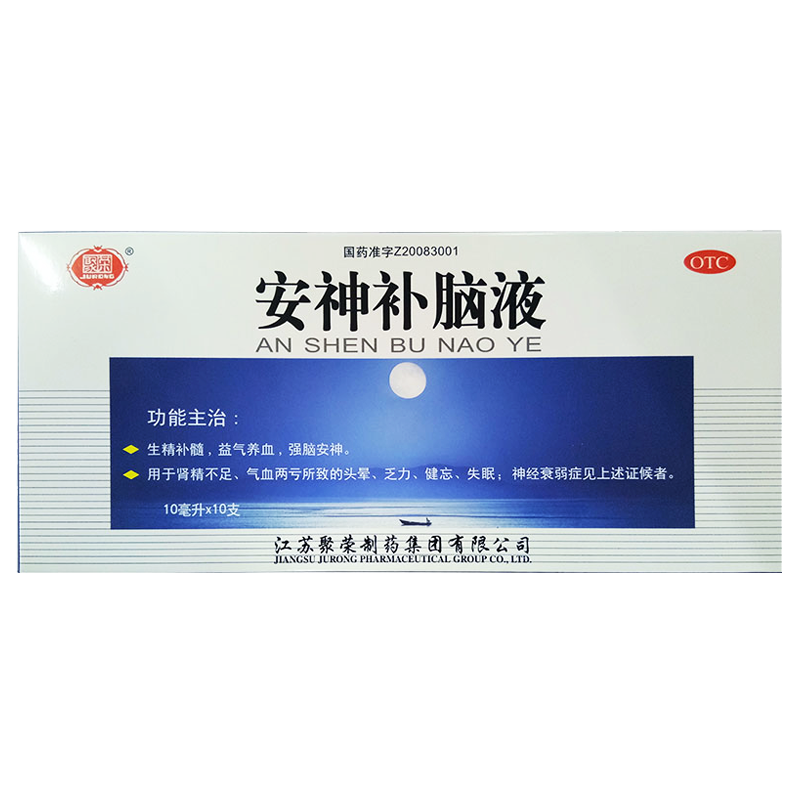 Jurong Anshen Bunao liquid 10ml * 10 branches of dizziness and asthenia insomnia amnesia neurasthenia OTC