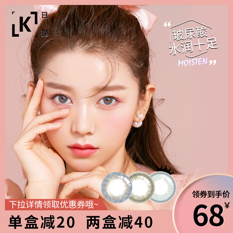Kilala beauty pupil day throw female 10 pieces of hyaluronic acid size diameter mixed blood natural contact myopia lens box KL