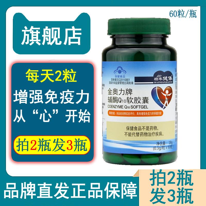 铺酶q10辅酶q一10软胶囊 辅霉q10辅酶q食可搭美国心脏胸闷产品TZ