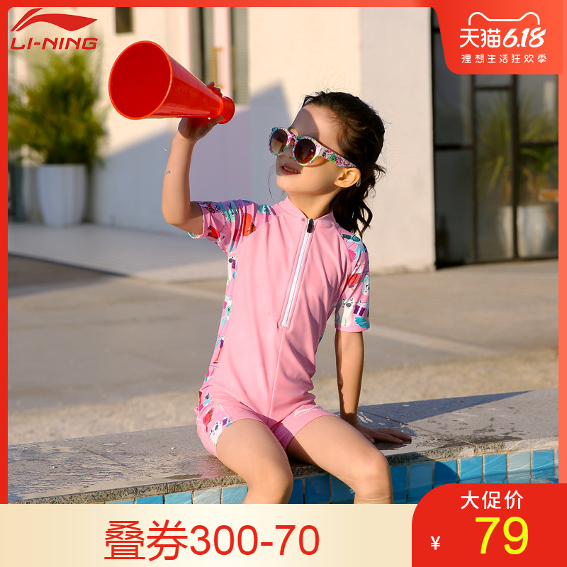 Li Ning children's swimsuit girl's professional one-piece swimming suit cute boy's long sleeve sun protection split large and small