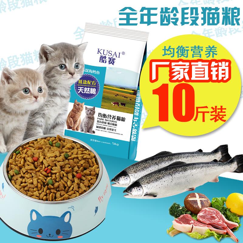 Кот зерна 10 цзин, единица измерения веса 5kg глубокое море треска рыба молодой кот еда 20 большой пакет грудь беременна струиться волна котёнок пожилой становиться кот 40 господь зерна