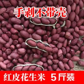 红皮花生米散装批血小板生杂粮新货小粒可油炸水煮生花生米5斤装