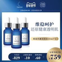 日本TAKAMI小藍瓶面部精華液補水保濕去閉口痘痘粉刺超值3瓶套裝