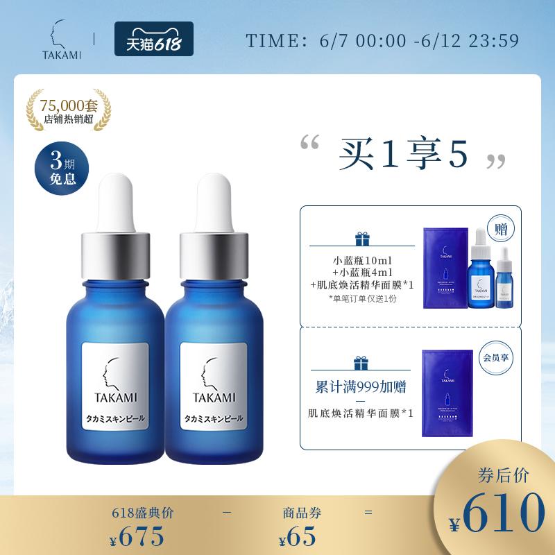TAKAMI肌底焕活美容水小蓝瓶精华30mlx2