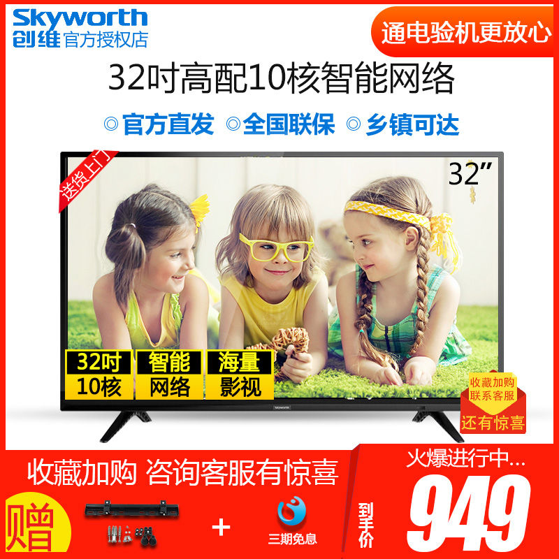 ? Skyworth/���S 32X6 32英寸高清智能�W�jWIFI平板液晶���C40