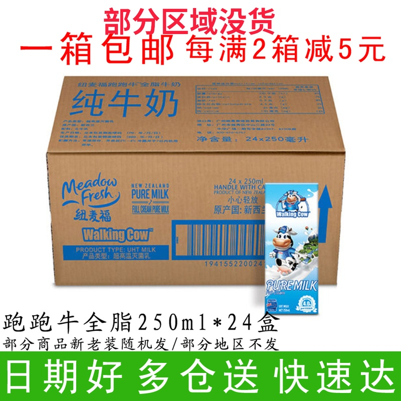 New Zealand imported full fat Pure Milk 250ml * 24 boxes imported high calcium protein from childrens milk