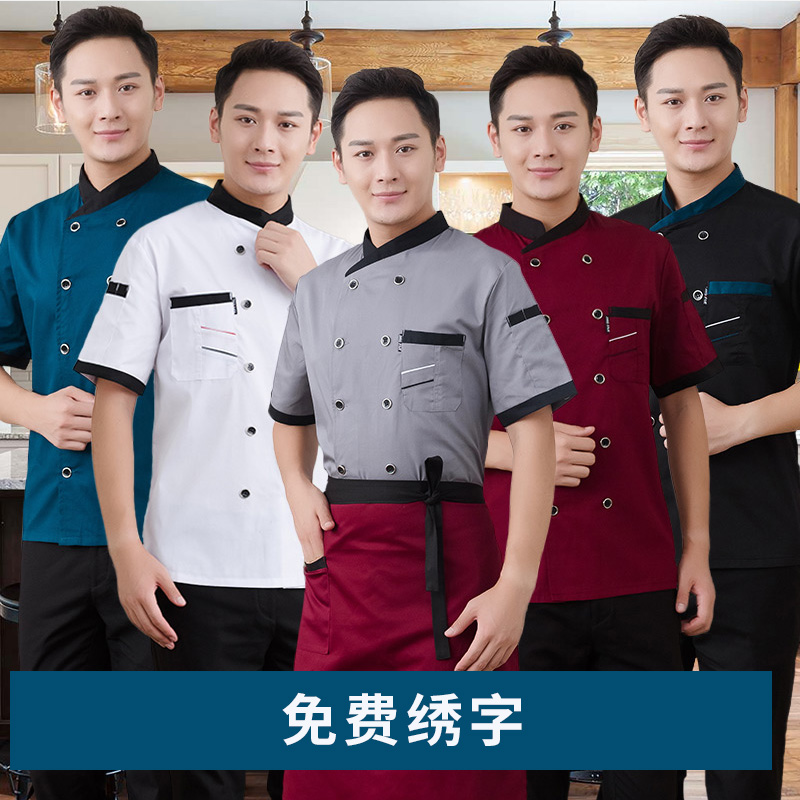 Summer chefs short sleeve breathable mens and womens summer clothes kitchen clothes hot pot shop waiters hotel restaurant work clothes