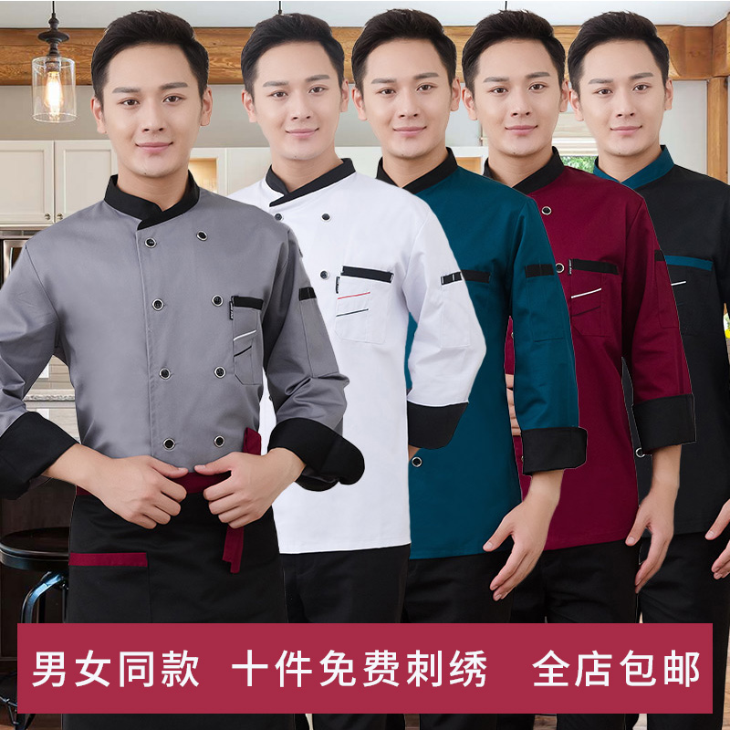 Chefs clothing long sleeve men and women autumn and winter hot pot restaurant fast food restaurant chef service staff hotel work clothes customization