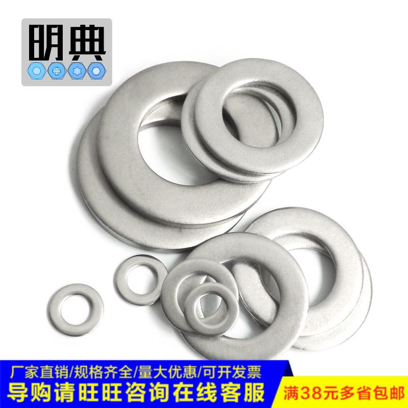 304不锈钢平垫圈介子垫片M1.6M2M2.5M3M4M5M6M7M8M10M12M14M16M18