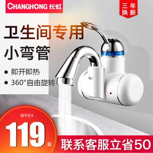 changhong /长虹ckr-d3厨房热水器