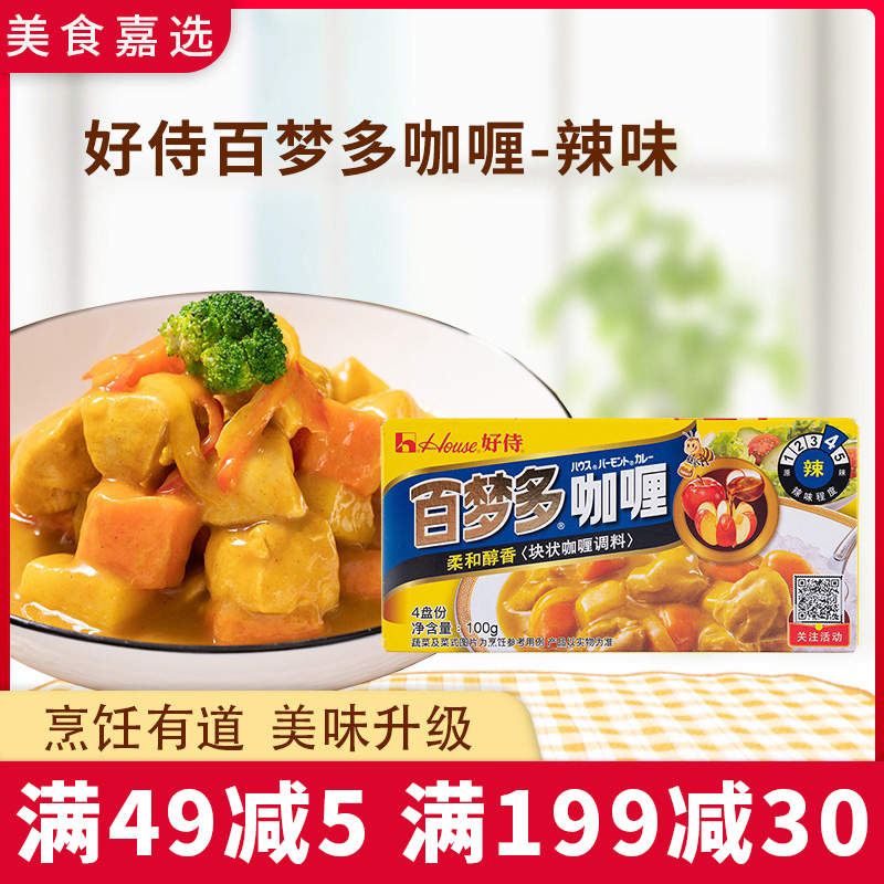 Japanese instant chicken curry sauce seasoning No.4 spicy