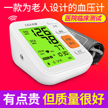 Electronic blood pressure measuring instrument high accuracy and full-automatic practical medical voice sphygmomanometer for the elderly