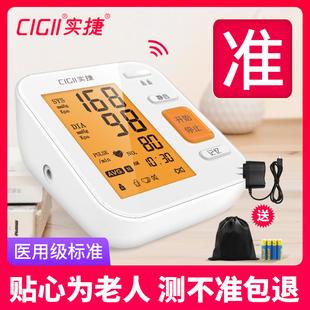 电子血压测量仪器家用老人上臂式高精准全自动实捷医用语音血压计