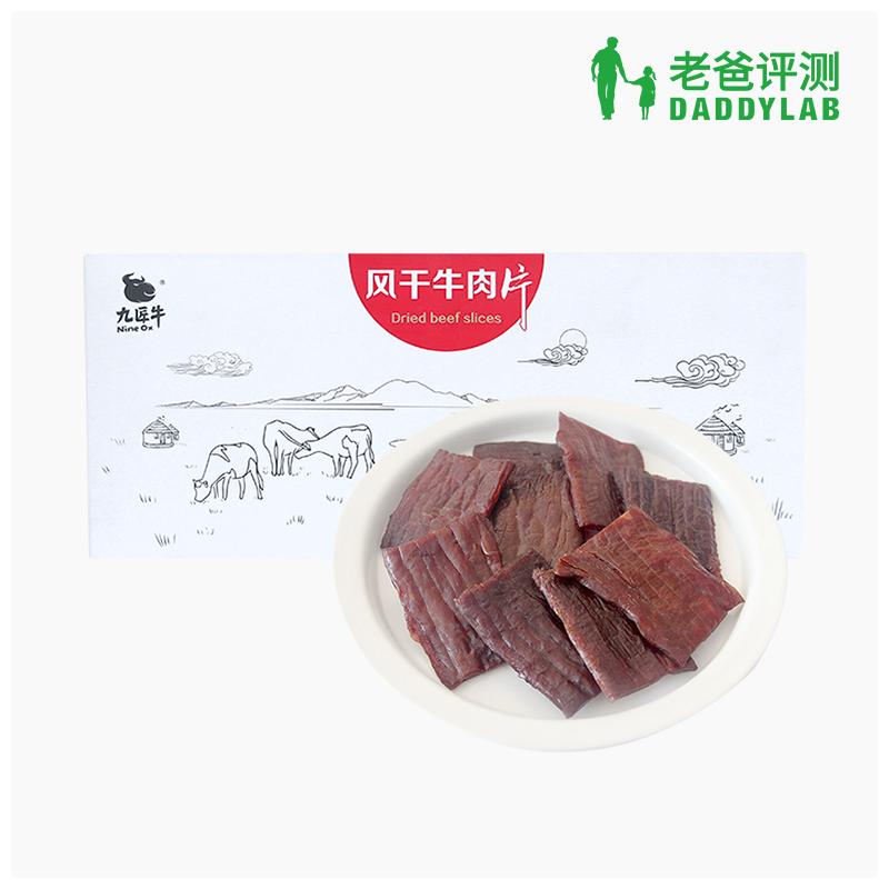 老爸评测内蒙古风干牛肉片原味休闲零食袋装便携即食真空包装180g