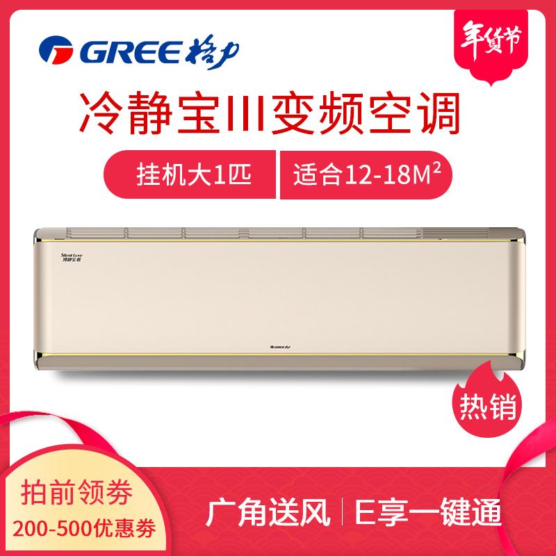 匹空调强冷热1变频大3冷静宝A3FNhCa2657426GWKFR格力Gree