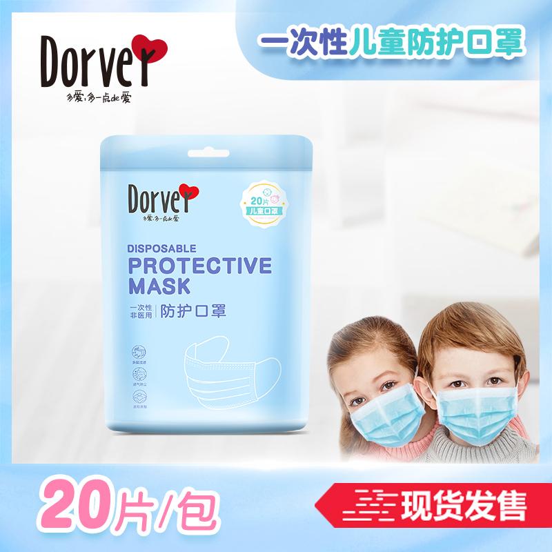 多爱无纺布儿童口罩透气男女童三层熔喷防尘防护50片20片装口鼻罩