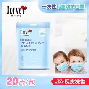 多爱无纺布儿童口罩透气男女童三层熔喷防尘防护30片20片装口鼻罩